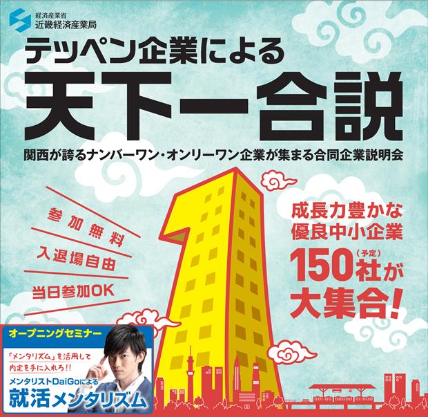 tenkaichi2017_header_daigo