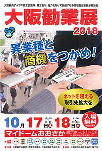 大阪勧業展_チラシ